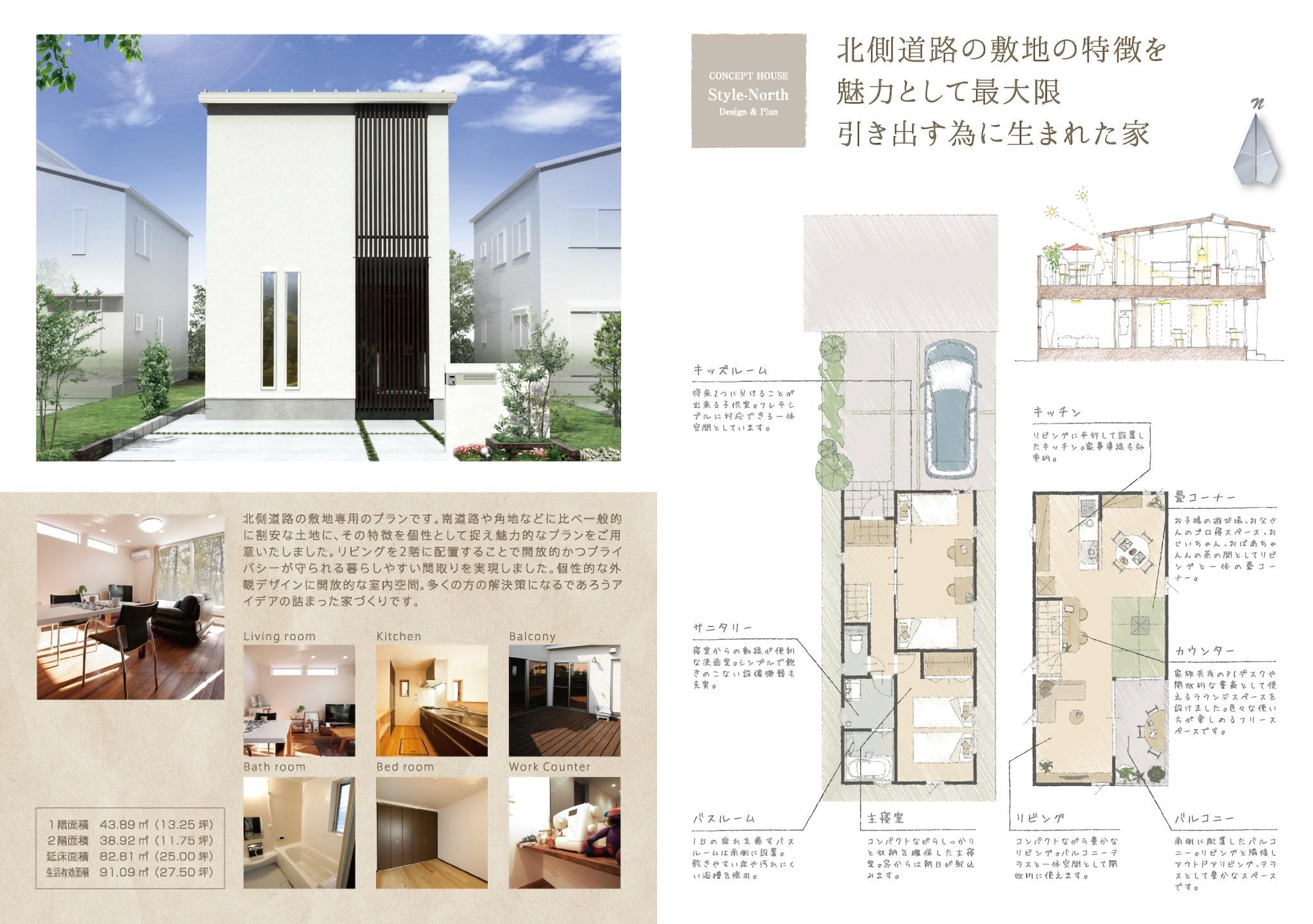 style-north.jpg